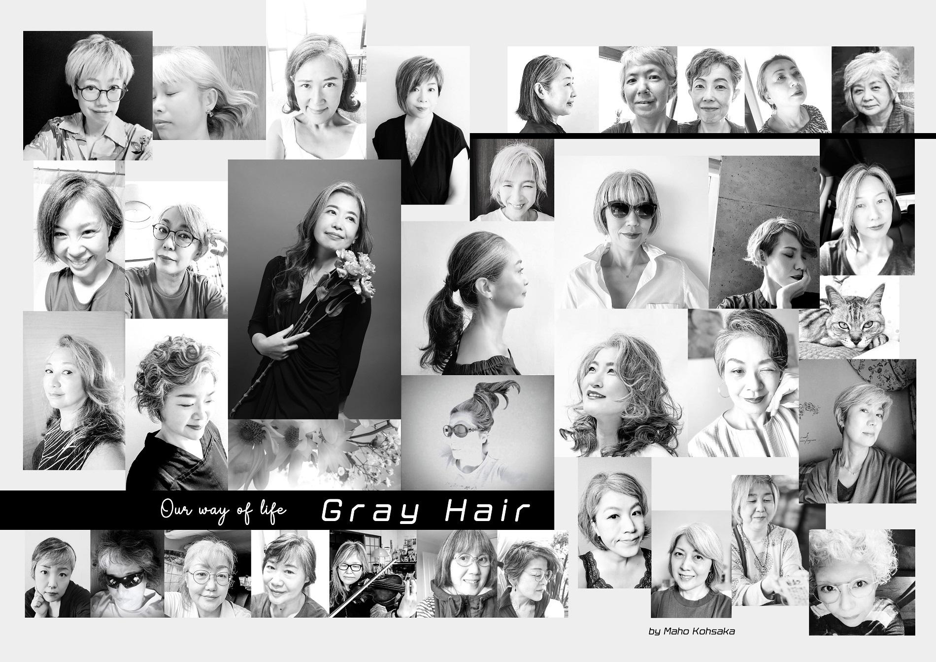 グレイヘアにしたい女性と 美容業界をつないでいきます